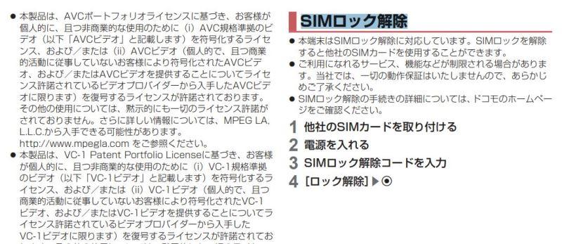 ⑫機種ごとの取扱説明書から「SIMロック解除」の方法を探す