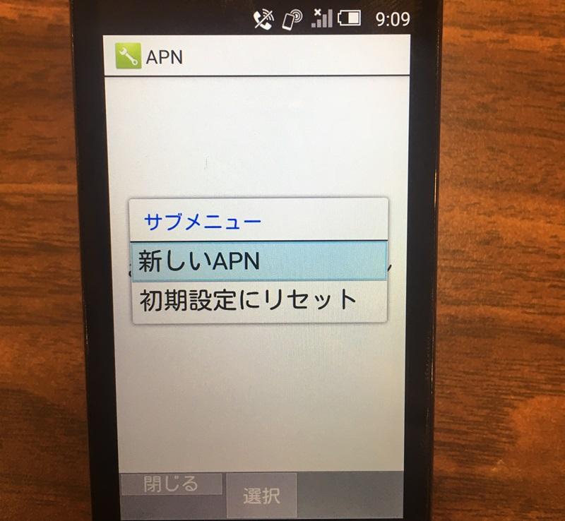 ➄ワイモバイル公式ページに記載されているAPN設定情報を入力してアクセスポイントを設定
