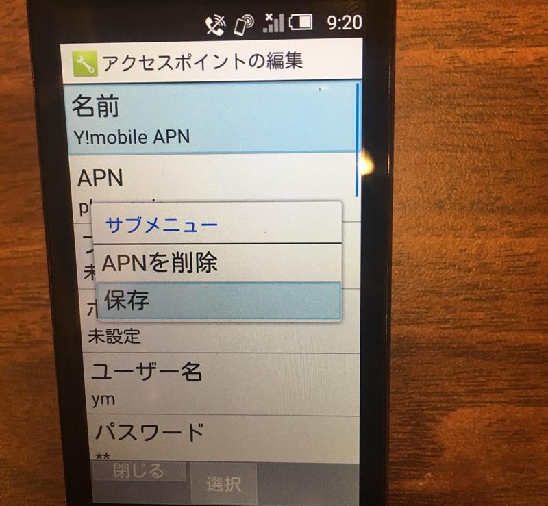 ➅サブメニューから「APNを保存」