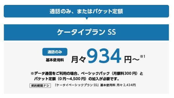 ワイモバイルのガラホ(4Gガラケー)向け料金プラン「ケータイプランSS」