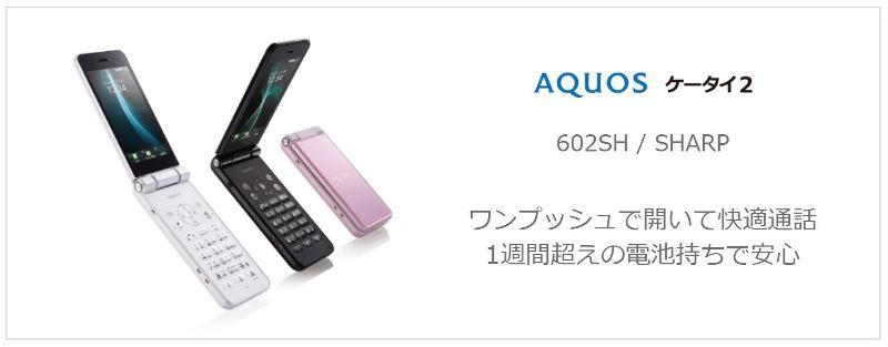 ワイモバイルのAQUOSケータイ2(602SH)