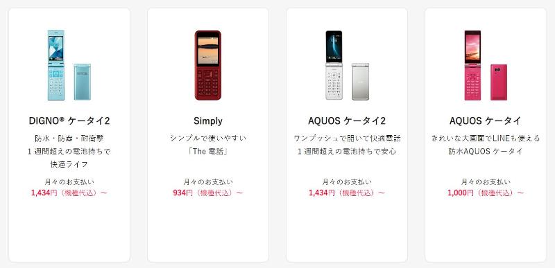 2019年現在ワイモバイルで販売している4Gケータイ(ガラホ)機種は4種類