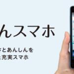 ワイモバイルのかんたんスマホ(705KC)はメーカー京セラ