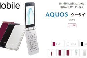 楽天モバイルで人気のAQUOSケータイSH-N01がセット購入可能