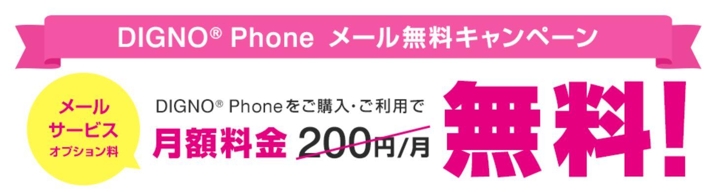 DIGNO phoneメール無料キャンペーン