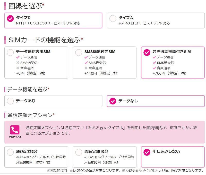 IIJmioの申込から「ケータイプラン」で申込する場合の入力例_1