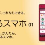UQモバイルで販売しているおてがるスマホは京セラがメーカー