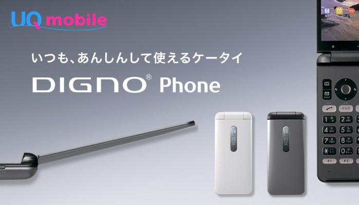 UQモバイルで販売しているケータイ「DIGNOPhone(京セラ)」