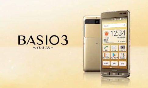 auのシニア向けスマホ「BASIO3」