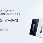ソフトバンクとワイモバイルで2019年4月より発売のSHARP製『AQUOSケータイ3』