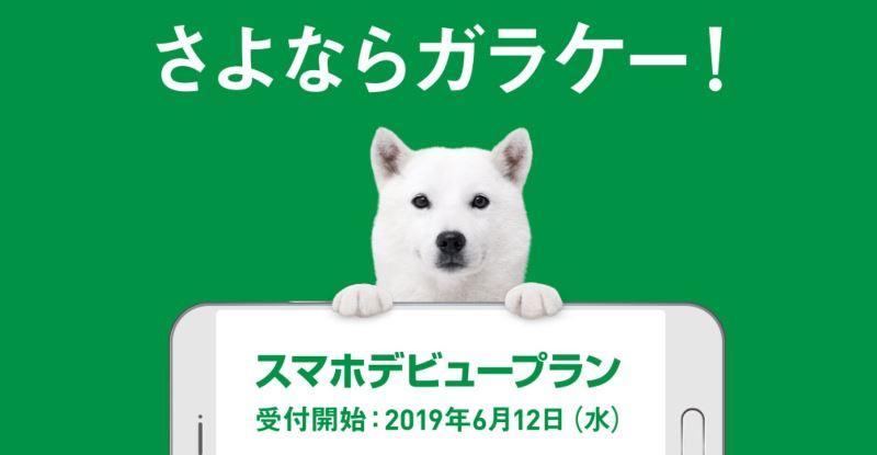 「さよならガラケー」ソフトバンクのスマホデビュープランは2019年6月12日~