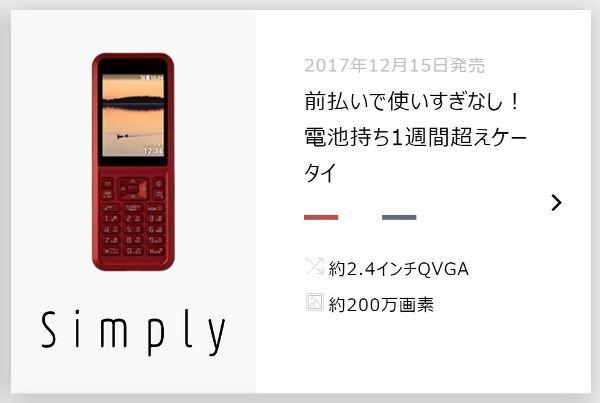 ソフトバンクの「シンプルスタイル」シリーズのプリペイド携帯『Simply』