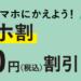 auの初スマホ割で料金980円!?ガラケー→初スマホデビューの料金