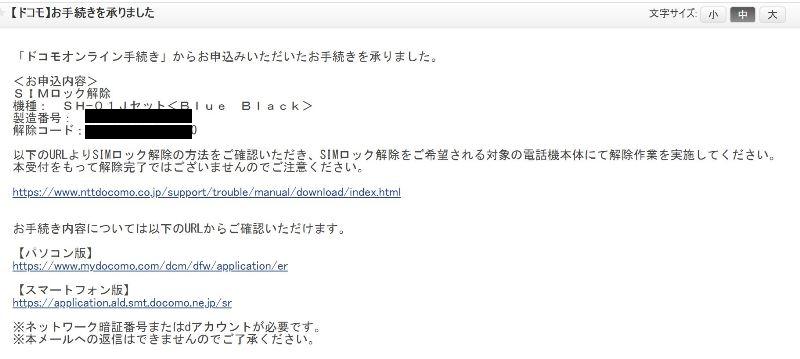 ⑪ドコモからSIMロック解除手続きの完了通知メールが登録メールアドレスに送信される