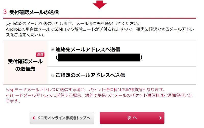 ➇受付確認のメールを送信するメールアドレスを指定する