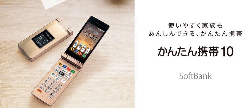 ガラケー ソフトバンク 4g