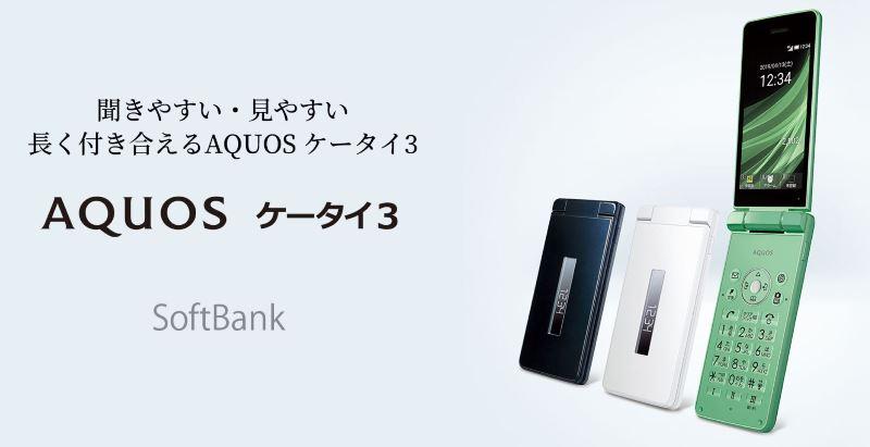 ソフトバンクのガラケー(ガラホ)「AQUOSケータイ3」