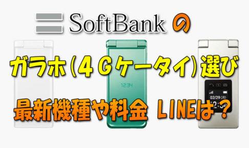ソフトバンクのガラホ(4Gケータイ)選び!最新機種と料金、LINEは使える?