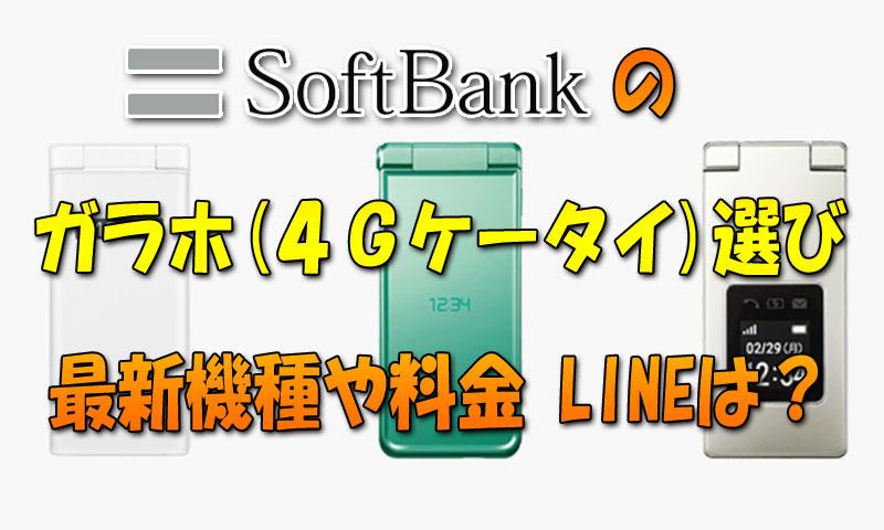 SoftBankのガラホ(4Gケータイ)選び2020!最新機種や料金・LINEは使える?