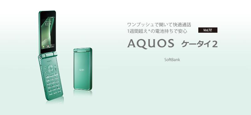 ソフトバンクのガラホ(4Gケータイ)_AQUOSケータイ2