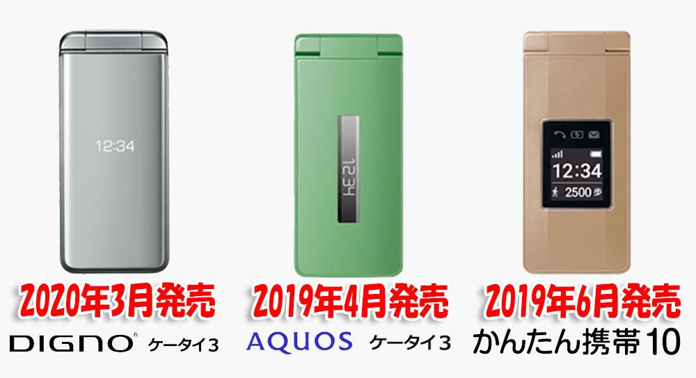 ソフトバンクの定番ガラケー「DIGNOケータイ3」「AQUOSケータイ3」「かんたん携帯10」