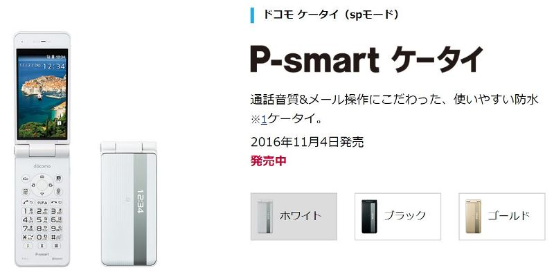 ドコモのガラホ『P-smart ケータイ P-01J』
