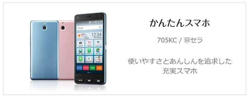 ワイモバイルの「かんたんスマホ(705KC)」