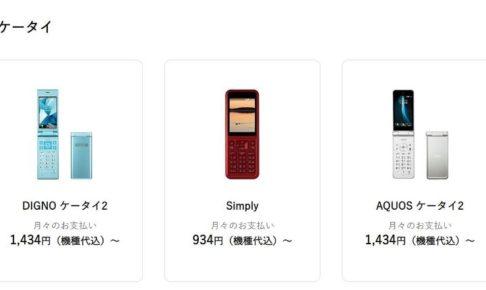 ワイモバイルのオンラインストアで販売されている4Gガラケー3種