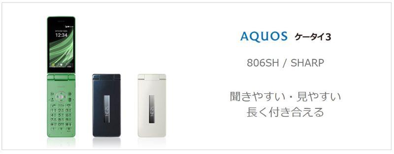 ワイモバイルのAQUOSケータイ3 (806SH)