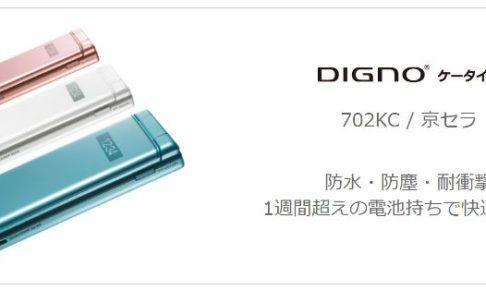 ワイモバイルのDIGNOケータイ2(702KC)