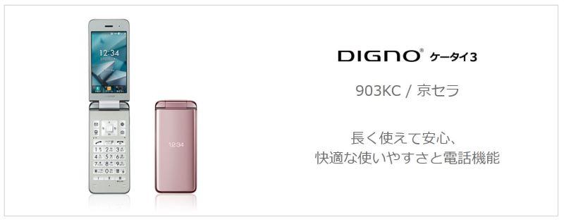 ワイモバイルのDIGNOケータイ3(903KC)