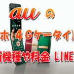 auのガラホ(4Gケータイ)選び!最新機種や料金,LINEは使える?