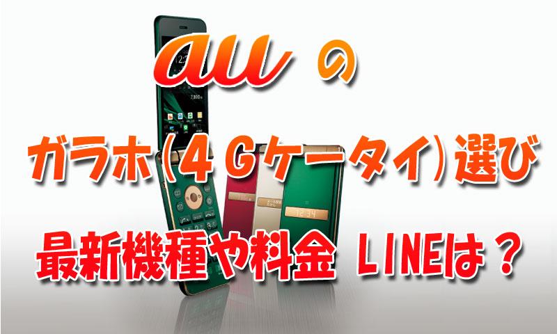 『auのガラホ(4Gケータイ)選び2020』最新3機種の料金やLINEは使える?