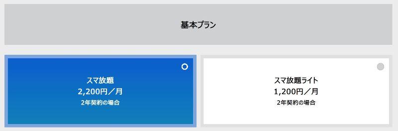 ソフトバンクの基本プラン(通話プラン)2種