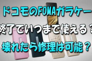 ドコモのFOMAガラケー(携帯)終了でいつまで使える?壊れたら修理は可能?