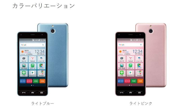 ワイモバイルのかんたんスマホのカラーバリエーションは「ライトブルー」と「ライトピンク」の2色