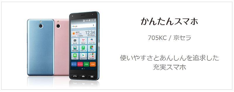 ワイモバイルの4Gガラケー「かんたんスマホ 705KC京セラ」