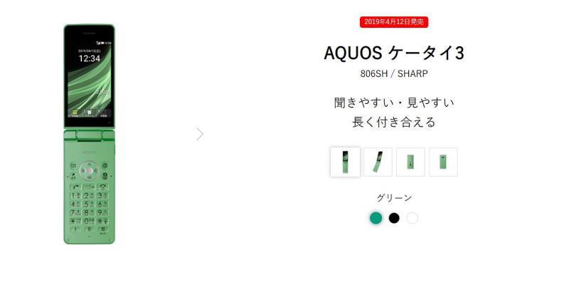 ワイモバイルのAQUOSケータイ3