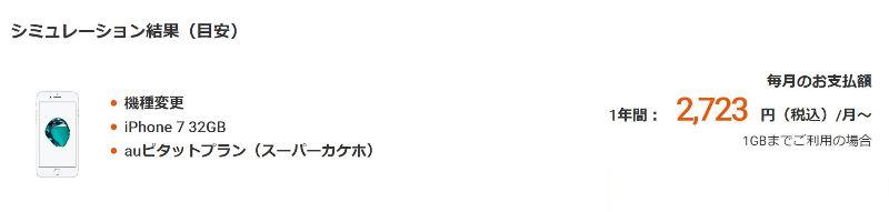 割引併用でiPhone7(32GB)購入時の月額料金シミュレーション結果は月額2723円~
