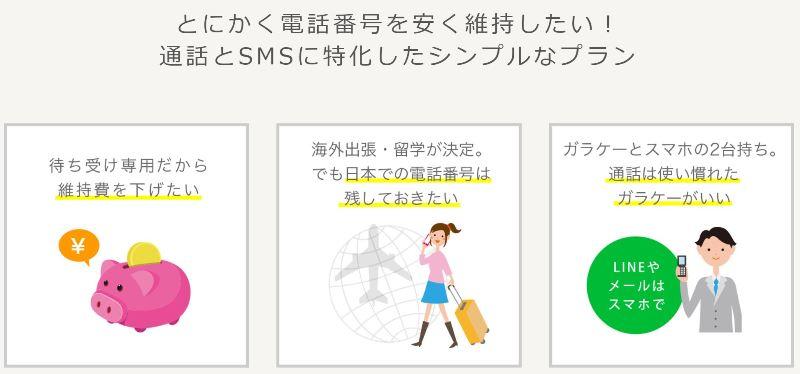 IIJmioのケータイプランは「待ち受け専用で最低維持費でいきたい」「海外出張や留学時に日本での電話番号を維持したい」「ガラケーとスマホの2台持ち」