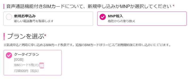 IIJmioの申込から「ケータイプラン」で申込する場合の入力例_2