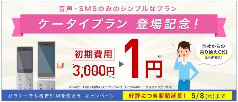 IIjmio ケータイプランの初期費用1円キャンペーンは2019年5月8日(水)まで実施