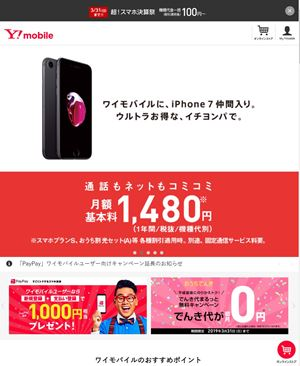 Y!mobileの公式トップページ