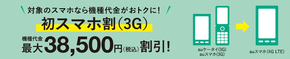 auの2019年10月より開始の「初スマホ割(3G)」