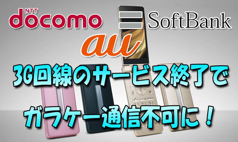 ドコモauSoftBankの3G回線のサービス終了でガラケーやiPhoneが通信不可に!