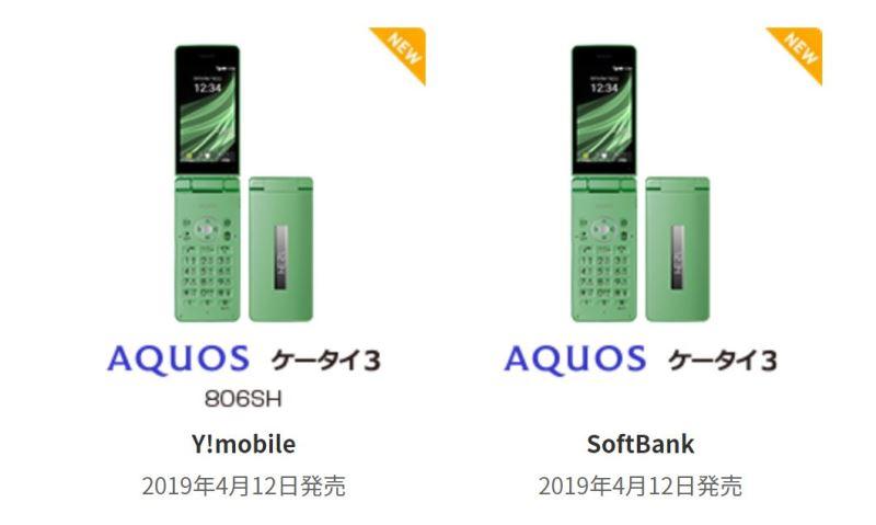 SHARP製のガラホ「AQUOSケータイ3」はソフトバンクとワイモバイルで同時発売