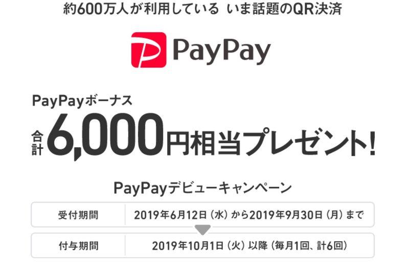 スマホデビュープラン加入でPayPayが総額6000円相当貰えるキャンペーンも2019年9月末まで限定で同時実施