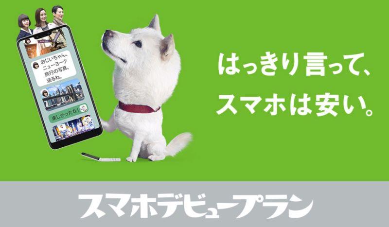 ソフトバンク『スマホデビュープラン』は月980円では使えない注意