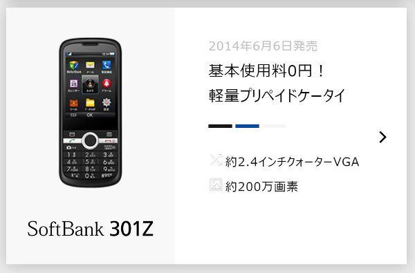 ソフトバンクの「シンプルスタイル」シリーズのプリペイド携帯『301z』