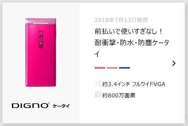 ソフトバンクの「シンプルスタイル」シリーズのプリペイド携帯 『DIGNO ケータイ』